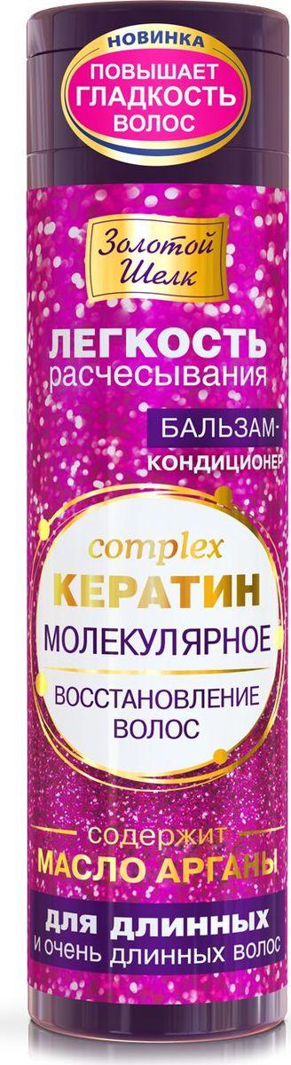 Золотой Шелк Кератин Бальзам-кондиционер Легкость расчесывания, для длинных и очень длинных волос, 250 мл4607086567289Бальзам кондиционирует длинные волосы после мытья шампунем. Включает в себя комплекс Пептидов Кератина (Hydrolized Keratin), Масла Арганы (Argana Oil), Пантенола (Panthenol) восстанавливает структуру волосяного стержня, заполняет поврежденные участки волос, повышает их прочность и эластичность. Пептиды Кератина (Hydrolized Keratin) содержат высокую концентрацию аминокислот, необходимых для укрепления и поддержания жизненной силы длинных волос.Масло Арганы (Argana Oil) придает сияние и делает волосы более мягкими на ощупь.Пантенол (Panthenol) /проВитамин В5— восстанавливает баланс влаги в структуре волоса.