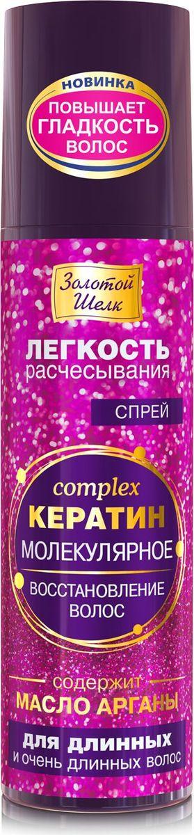 Золотой Шелк Спрей Кератин Легкость расчесывания, для длинных и очень длинных волос, 190 мл4607086567296Спрей-кератин ухаживает за длинными волосами, обеспечивает лёгкое расчёсывание, шелковистость и блеск по всей длине волос. Укрепляющий комплекс Пептидов Кератина (Hydrolized Keratin), Масла Арганы (Argana Oil), Пантенола (Panthenol), Протеинов Пшеницы усиливает внутреннюю структуру волос, повышает их прочность и эластичность.