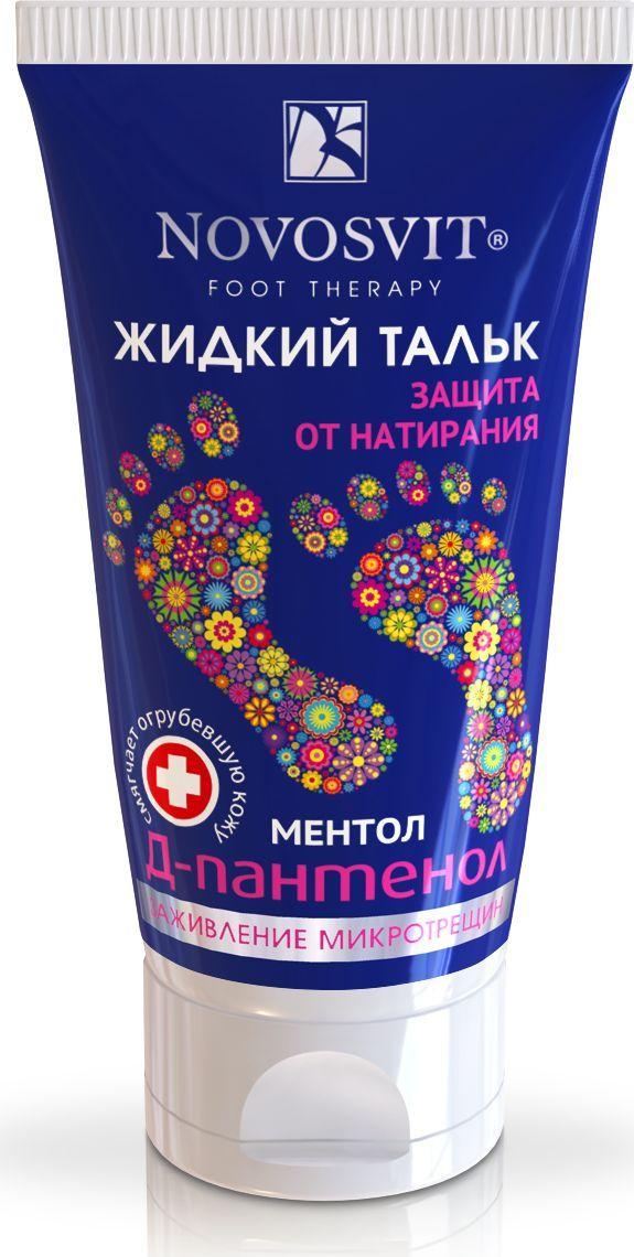 Novosvit Жидкий тальк D-Пантенол. Защита от натирания, 50 мл4607086567302Жидкий тальк разработанспециально для защиты кожи ног от натирания. Кремовая текстура быстро впитывается, образует на коже тончайший слой шелковой пудры из талька, сохраняет стопы сухими, предупреждает образование микротрещин и мозолей, способствует их заживлению. Д-пантенол эффективно смягчает, увлажняет и успокаивает огрубевшую кожу, предупреждает раздражение, обладает заживляющим действием. Ментол освежает и охлаждает кожу ступней, дарит ощущение свежести комфорта.