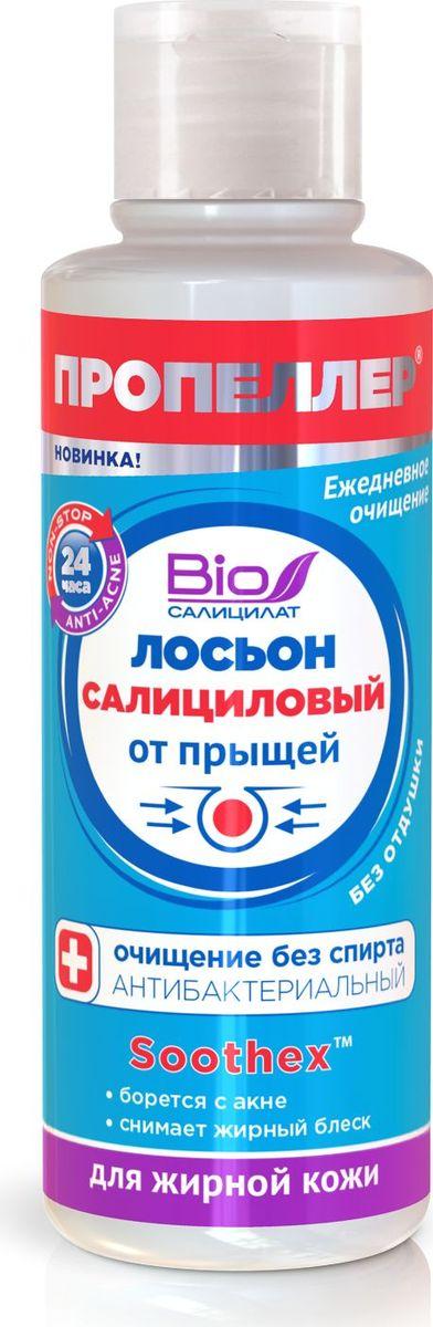 Пропеллер Immuno Салициловый лосьон от прыщей, для жирной кожи, 100 мл4607086568118Салициловый лосьон для жирной кожи мягко очищает загрязнения и омертвевшие клетки. Благодаря растительным комплексам регулирует секрецию сальных желез, удаляет жирный блеск, сужает поры, снимает воспаления, устраняет угревую сыпь.
