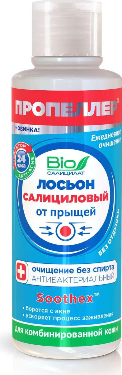 Пропеллер Immuno Салициловый лосьон от прыщей, для комбинированной кожи, 100 мл4607086568125Салициловый лосьон для комбинированной кожи мягко очищает загрязнения и омертвевшие клетки. Благодаря эффективным растительным комплексам снижает уровень жирности кожи, сужает поры, увлажняет, снимает воспаления, устраняет угревую сыпь.