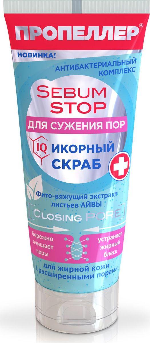 пропеллер sebum stop лосьон ультраматирующий сужающий поры 200мл Пропеллер Sebum Stop Скраб икорный для сужения пор, 70 мл