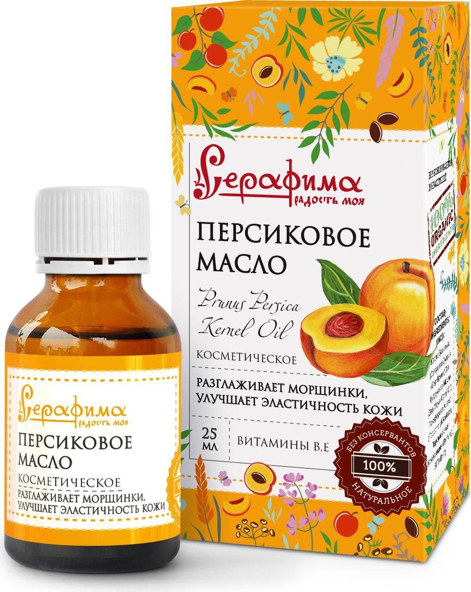 Серафима Персиковое масло косметическое, 25 мл4607086568507Масло персиковых косточек – самое востребованное среди косточковых масел. Содержит ценнейшие жирные кислоты. Особенно рекомендуется при уходе за увядающей и сухой кожей, а так же за чувствительной. Улучшает состояние кожи, устраняет сухость и шелушение, способствует разглаживанию мелких морщинок и выравниванию цвета лица, восстанавливает эластичность. Подходит для всех типов кожи.