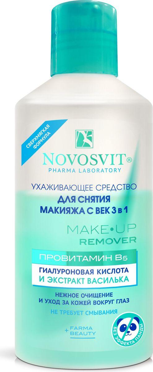 Novosvit Ухаживающее средство для снятия макияжа с век 3в1, 110 мл4607086569214Масляная фаза растворяет макияж. Водная фаза с комплексом 3 в 1(проВитамин В5, гиалуроновая кислота, экстракт Василька)бережно очищает и обеспечивает полноценный уход за нежной кожей вокруг глаз. Восстанавливает эпидермис, повышает его эластичность, сохраняет влагу в коже, обеспечивает свежесть и комфорт после очищения.