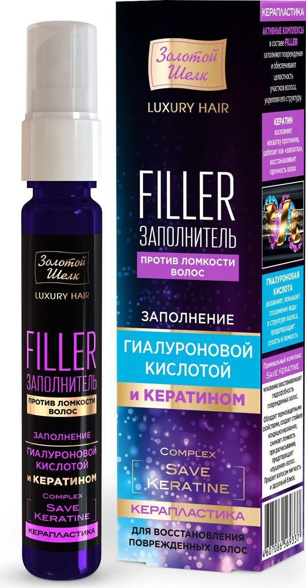 Золотой Шелк Filler заполнитель, против ломкости волос Керапластика, 25 мл4607086569337Керапластика FILLER – заполнитель предназначен для реконструкции и восстановления поврежденных, хрупких, сухих, и безжизненных волос. Насыщенный кремовый FILLER не требует смывания, быстро впитывается, не липнет и не утяжеляет волос. Уменьшает ломкость, запечатывает секущиеся кончики, мгновенно сглаживает поверхность волоса. Активные комплексы в составе FILLER заполняют повреждения и обеспечивают целостность участков волоса, укрепляя его структуру. Кератин восполняет нехватку протеинов, работает как заплатка, восстанавливает прочность волос. Гиалуроновая кислота увлажняет, повышает сохранение воды в структуре волоса, предотвращает сухость и ломкость.Премиальный комплекс Save Keratine мгновенно восстанавливает гидрофобность и гладкость поврежденных волос. Обладает термозащитными свойствами, создает стойкое кондиционирование, снижает ломкость при расчесывании, предотвращает пушение волос. Придает волосам мягкость и здоровый блеск.