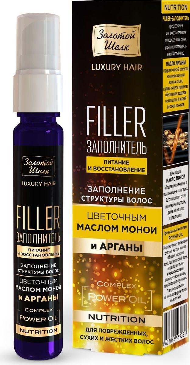Золотой Шелк Filler заполнитель, питание и восстановление структуры волос Nutrition, 25 мл4607086569351Nutrition FILLER – заполнитель предназначен для восстановления поврежденных, сухих, утративших гладкость и мягкость волос. FILLER - заполнитель на основе сверхлегкого масла, быстро впитывается и не утяжеляет волос. Цветочный комплекс Power Oil эффективно заполняет повреждения волосяного стержня, способствует удержанию влаги, интенсивно питает, предотвращает сухость волос. Защищает волосы от повреждения высокими температурами. Масло Арганы содержит омега-9 семейства мононенасыщенных жирных кислот, глубоко питает и увлажняет, обеспечивает здоровое сияние волос от корней до самых кончиков. Ценнейшее масло Монои обладает смягчающими и увлажняющими свойствами. Восстанавливает сухие поврежденные волосы, делает их мягкими и блестящими.Премиальный комплекс Power Oil глубоко восстанавливает и мгновенно смягчает жесткие волосы. Обладает высокими термозащитными свойствами, создает длительное кондиционирование, облегчает расчесывание, предотвращает пушение. FILLER распределяется по волосам без утяжеления и накопления.