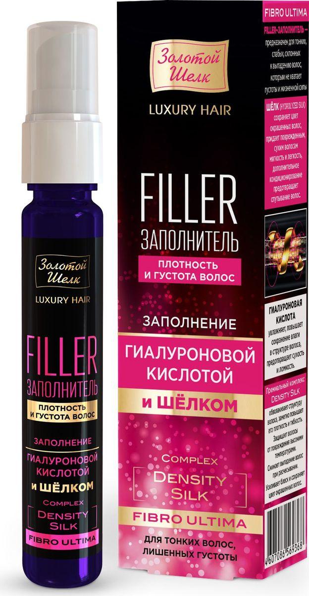 Золотой Шелк Filler заполнитель, плотность и густота волос Fibro ultima, 25 мл4607086569368Fibro Ultima FILLER – заполнитель, уникальный продукт, предназначен для тонких, слабых, склонных к выпадению волос, которым не хватает густоты и жизненной силы. Легкий гелевый FILLER заполняет пустоты в структуре волоса, уплотняет его изнутри, восстанавливает гладкость и прочность по всей длине.Не требует смывания. Специальная текстура распределяется на волосах без утяжеления и накопления. Обладает термозащитными свойствами, что позволяет использовать фены и утюжки именно для тонких волос.Шёлк (Hydrolyzed Silk) сохраняет цвет окрашенных волос, придает поврежденным, сухим волосам мягкость и легкость, дополнительное кондиционирование предотвращает спутывание волос.Гиалуроновая кислота увлажняет, повышает сохранение влаги в структуре волоса, предотвращает сухость и ломкость.Премиальный комплекс Density Silk обволакивает структуру волоса, заметно повышает его плотность и гибкость. Защищает волосы от повреждения высокими температурами. Снижает выпадение волос при расчесывании. Усиливает блеск и сохраняет цвет окрашенных волос.