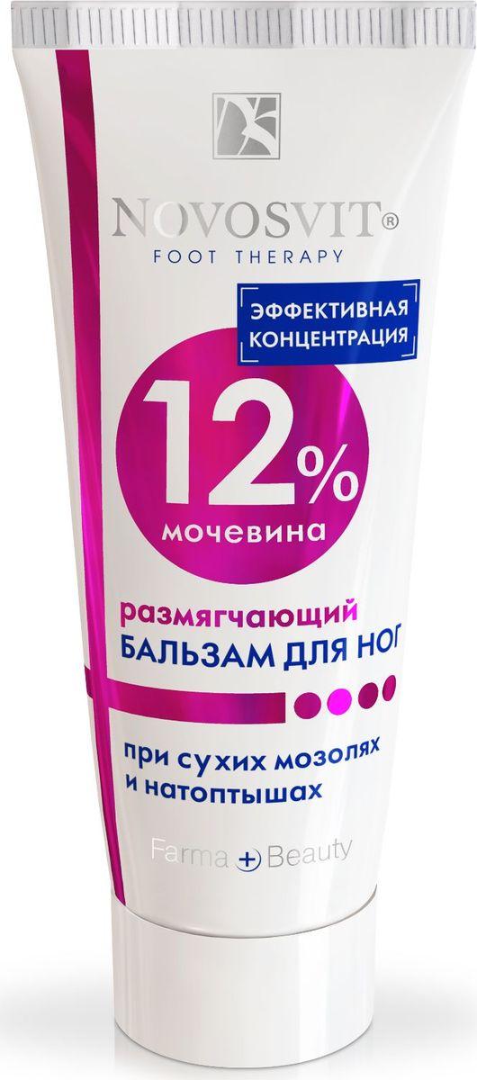 Novosvit Размягчающий бальзам для ног 12% мочевина, 75 мл4607086569375Мочевина входит в состав натурального увлажняющего фактора (NMF) человека, кератолик, облегчает проникновение крема в эпидермис. 12% Мочевина — эффективная и безопасная концентрация. Интенсивно размягчает и отшелушивает огрубевшую кожу ног.