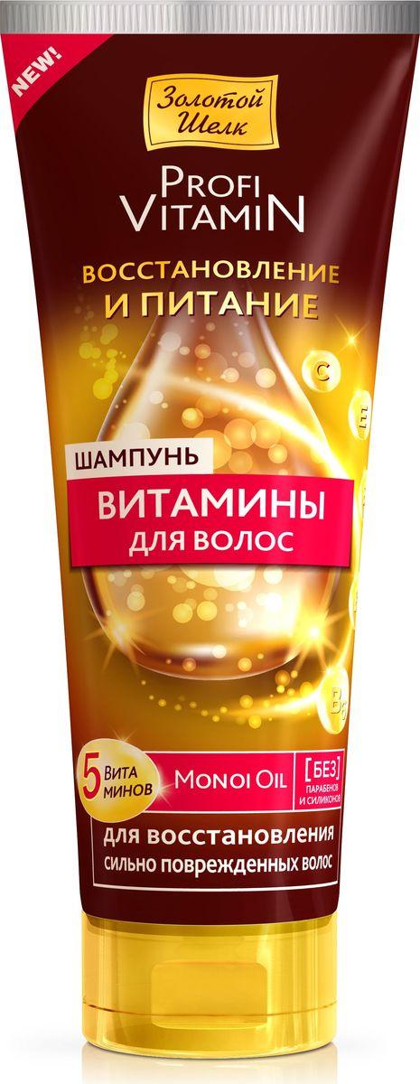 Золотой Шелк Шампунь Витамины для волос, восстановление и питание, 250 мл4607086569603Шампунь Витамины для волос создает густую и мягкую пену, бережно и деликатно очищает волосы, удаляет загрязнения с поверхности, не повреждая их структуру. Активный комплекс 5 ВИТАМИНОВ + масло Моной в основе ультра-легкой формулы шампуня, обеспечивает поступление необходимых активных веществ в структуру волоса, способствует сохранению влаги, восстановлению травмированной кутикулы, предупреждает появление ломкости и секущихся кончиков.