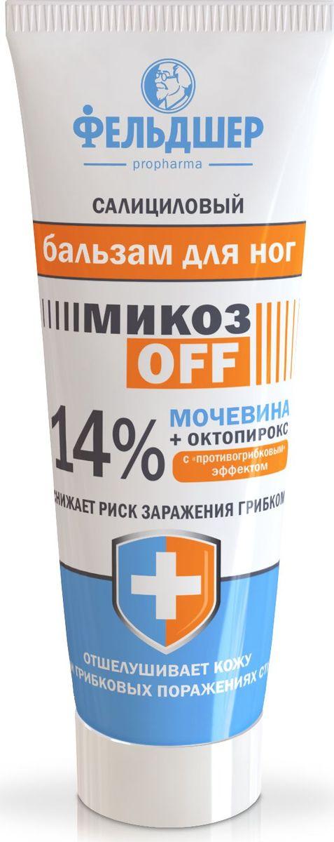 Фельдшер Салициловый бальзам для ног МикозOFF, 14% мочевина и Octopirox, 75 мл4607086569672Рекомендован для ежедневного ухода за огрубевшей кожей стоп при грибковых поражениях. В состав бальзама введены: Мочевина в высокой концентрации 14% и Салициловая кислота размягчают и отшелушивают огрубевшую кожу. Октопирокс снижает риск заражения кожи стоп. Является эффективной профилактикой, препятствует утолщению рогового слоя кожи.Как ухаживать за ногтями: советы эксперта. Статья OZON Гид