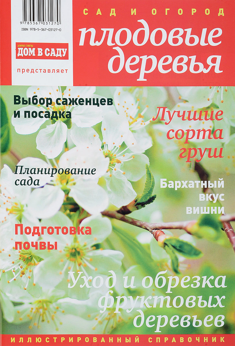 Сад и огород, №3 (3), 2014. Плодовые деревья