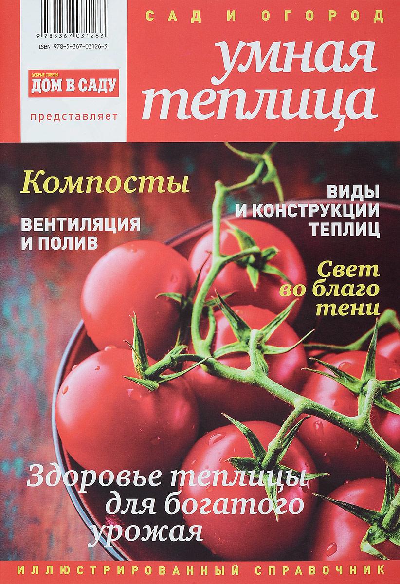 Алан Титчмарш Сад и огород, №2 (2), 2014. Умный участок умный сад в подробностях