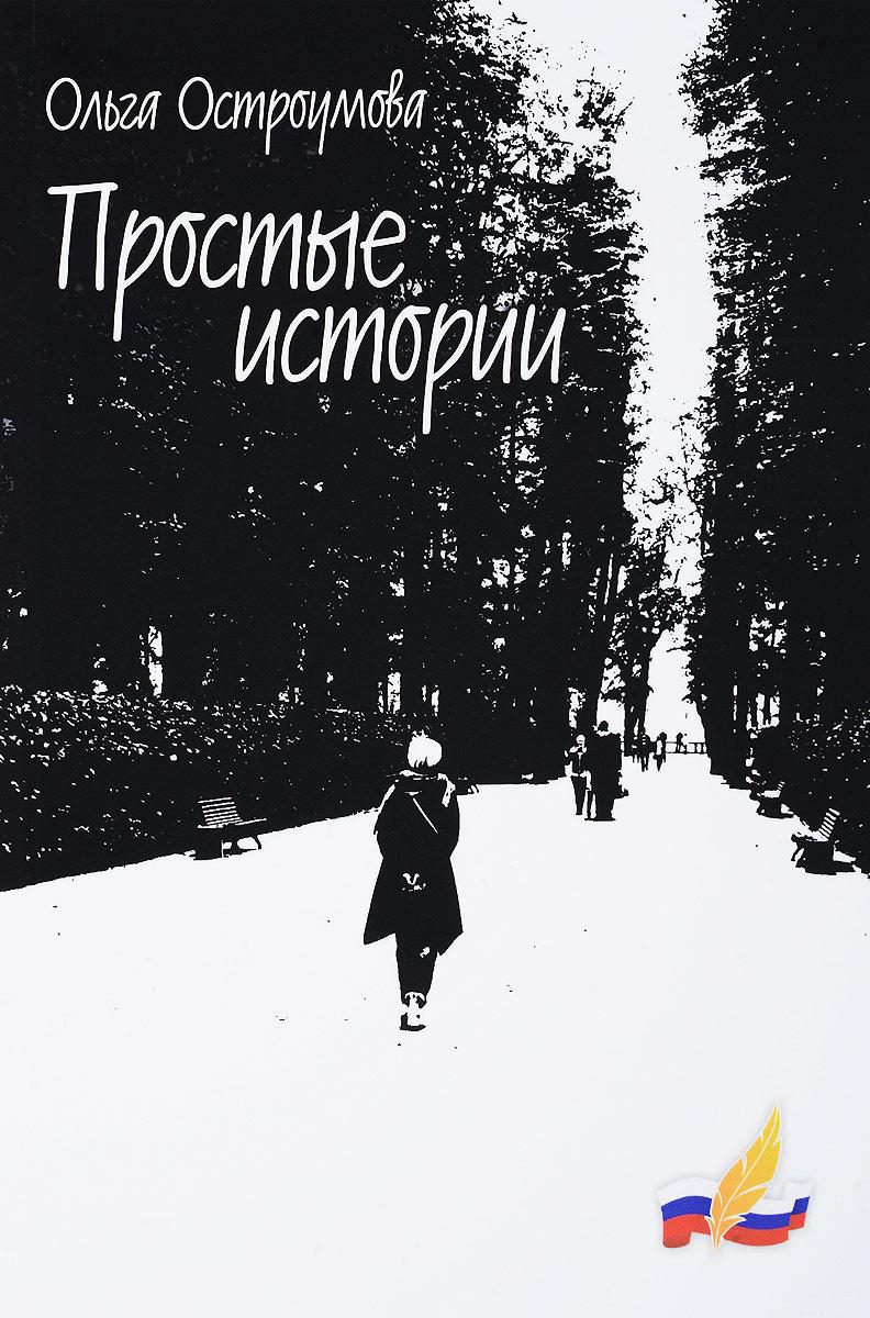 Ольга Остроумова Простые истории крот истории