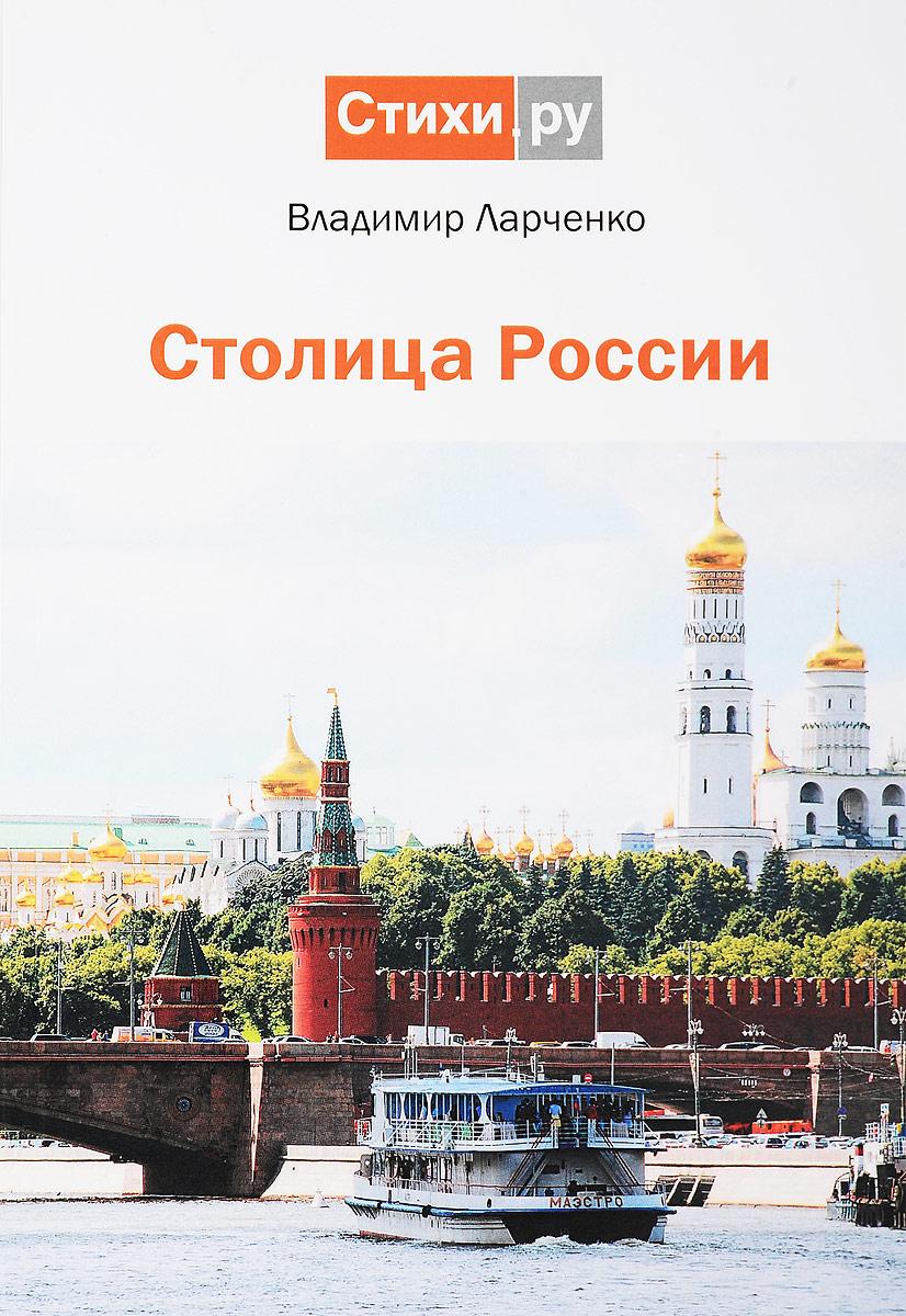 Столица России. Сборник стихотворений, В. Ларченко