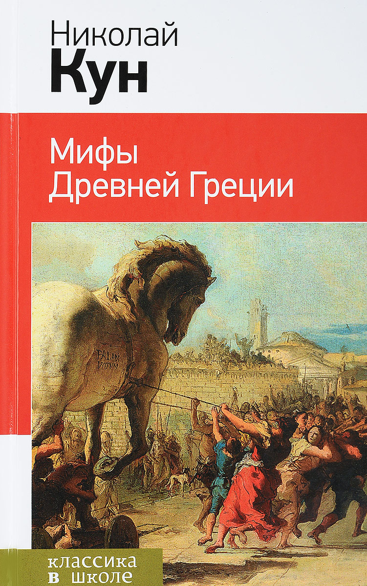 Николай Кун Мифы древней Греции