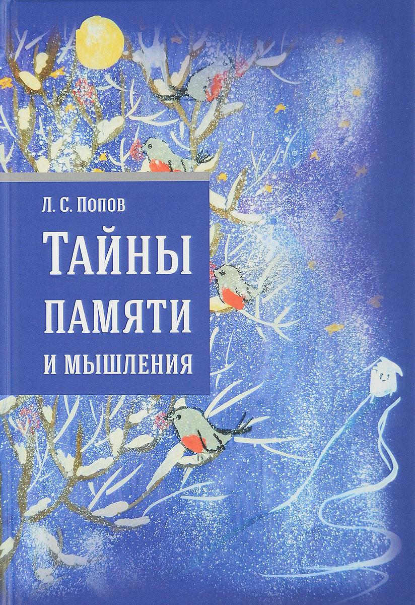 Л. С. Попов Тайны памяти и мышления