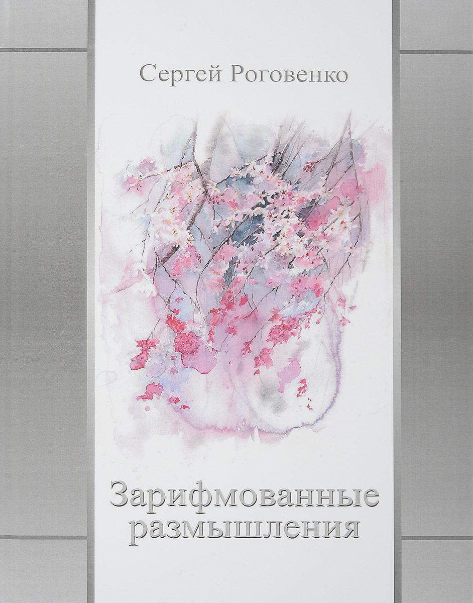 Сергей Роговенко Зарифмованные размышления сергей юрьев мечта о крылатом коне сборник