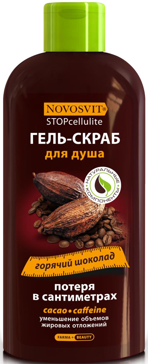 Novosvit Гель-скраб для душа Горячий шоколад. Потеря в сантиметрах, 250 мл4607086568699Эффективно отшелушивает ороговевшие клетки эпидермиса, активизирует микроциркуляцию. Антицеллюлитный комплекс Кофеин и Какао:Направлен на усиление обменных процессов и стимулирование процесса сжигания жира. Оказывает тонизирующее и укрепляющее действие, способствуя выведению жировых отложений, уменьшению объема контуров тела и заметную потерю в сантиметрах.