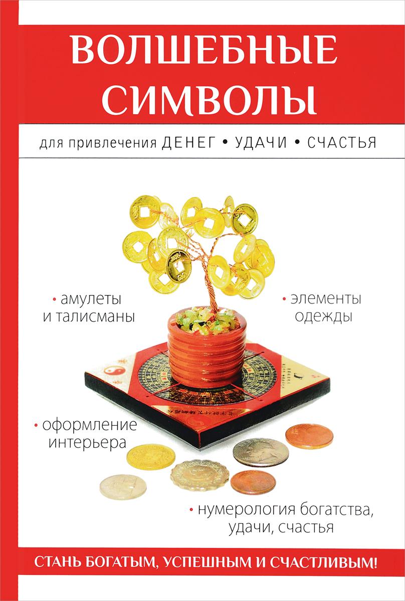 О. Н. Романова Волшебные символы для привлечения денег, удачи, счастья о н романова символы для привлечения денег удачи счастья богатства
