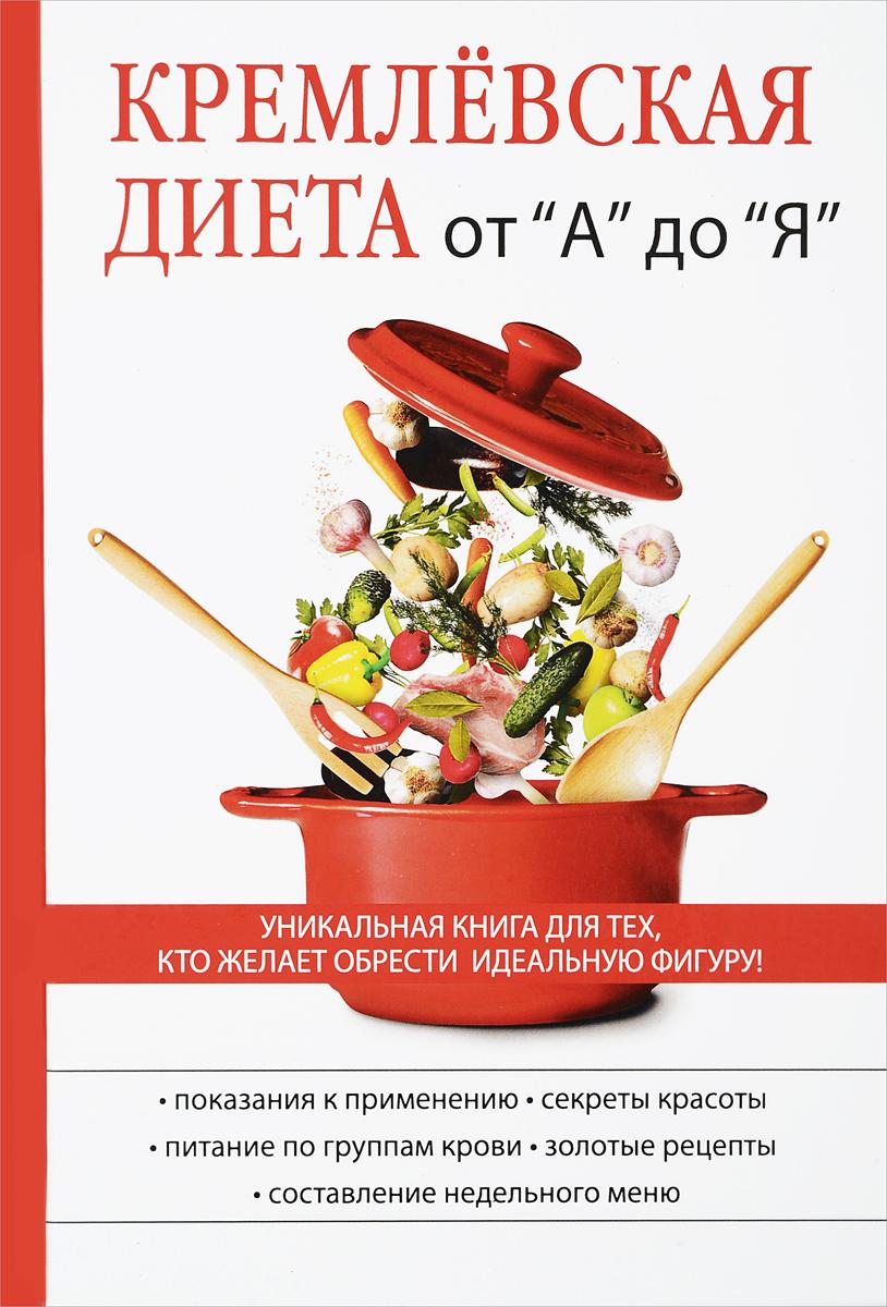 Кремлевская диета от А до Я алевтина корзунова кремлевская диета от а до я