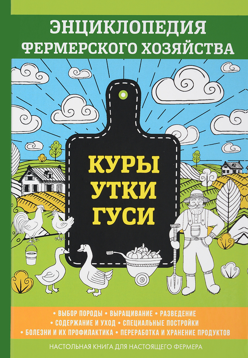 В. Смирнов Куры. Утки. Гуси. Энциклопедия фермерского хозяйства