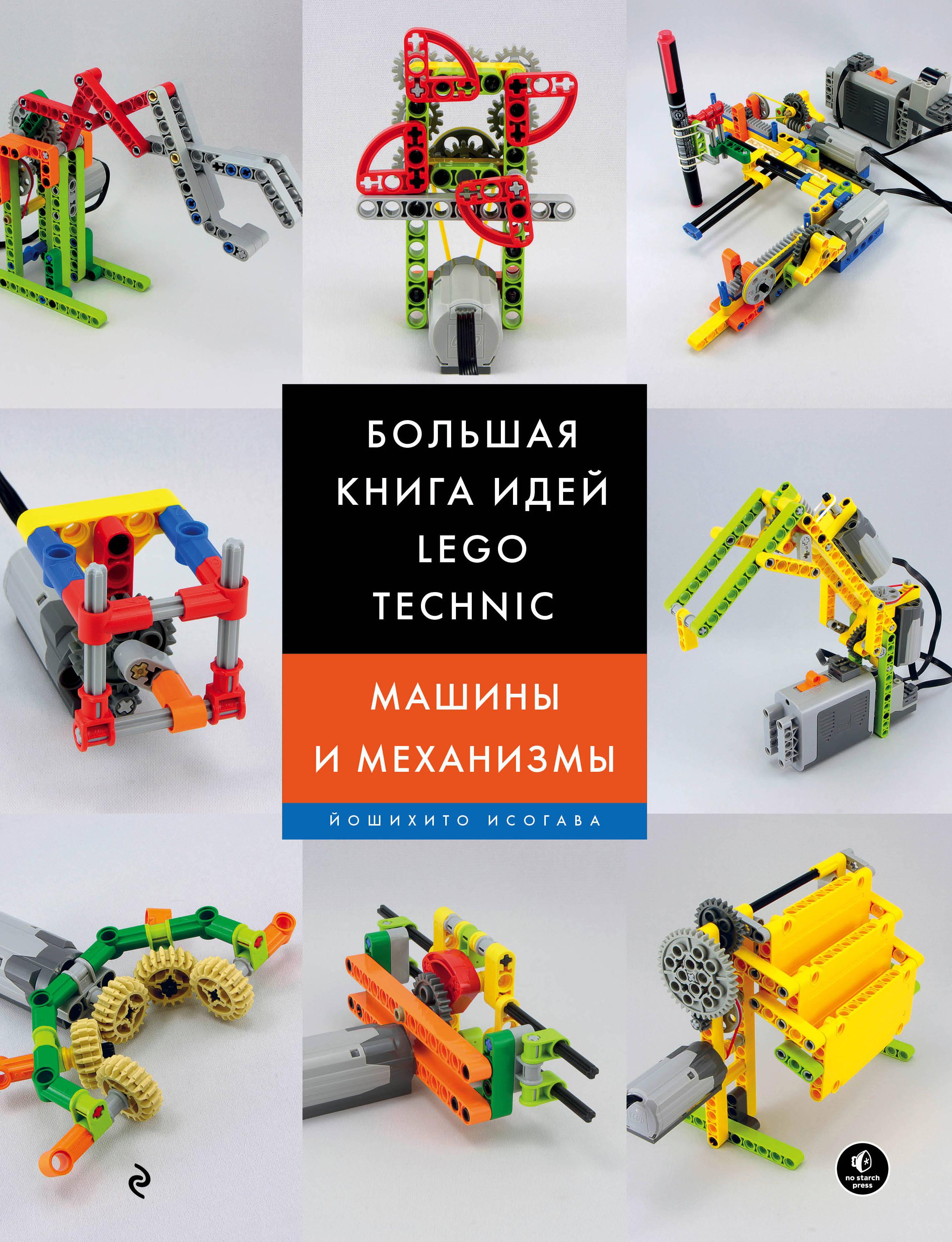 Исогава Йошихито Большая книга идей LEGO Technic. Машины и механизмы ISBN: 978-5-699-99865-4