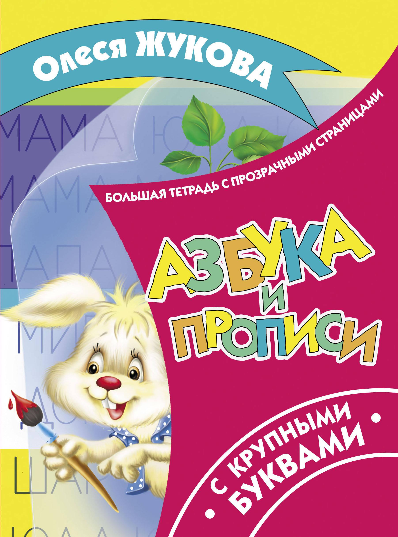 Олеся Жукова Азбука и прописи с крупными буквами ISBN: 978-5-17-983159-4