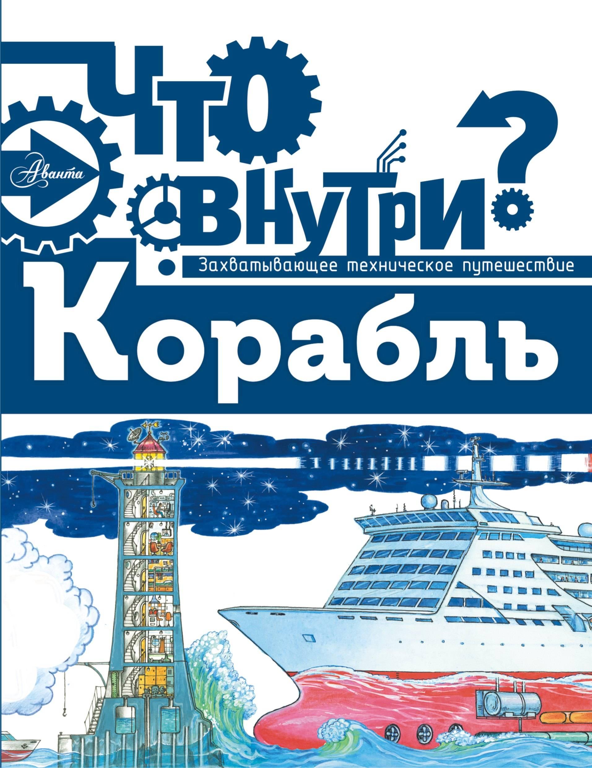 Корабль ISBN: 978-5-17-983005-4 букина о азбука бухгалтера просто об упрощенке