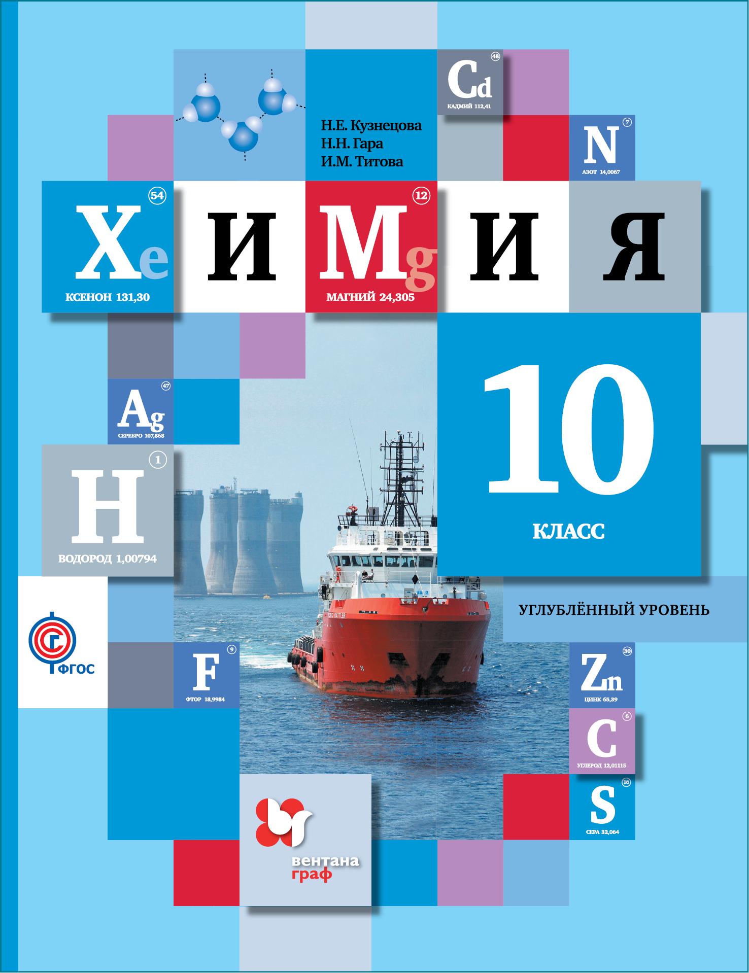 Н. Е. Кузнецова, Н. Н. Гара, И.М. Титова Химия. 10класс. Углубленный уровень. Учебник