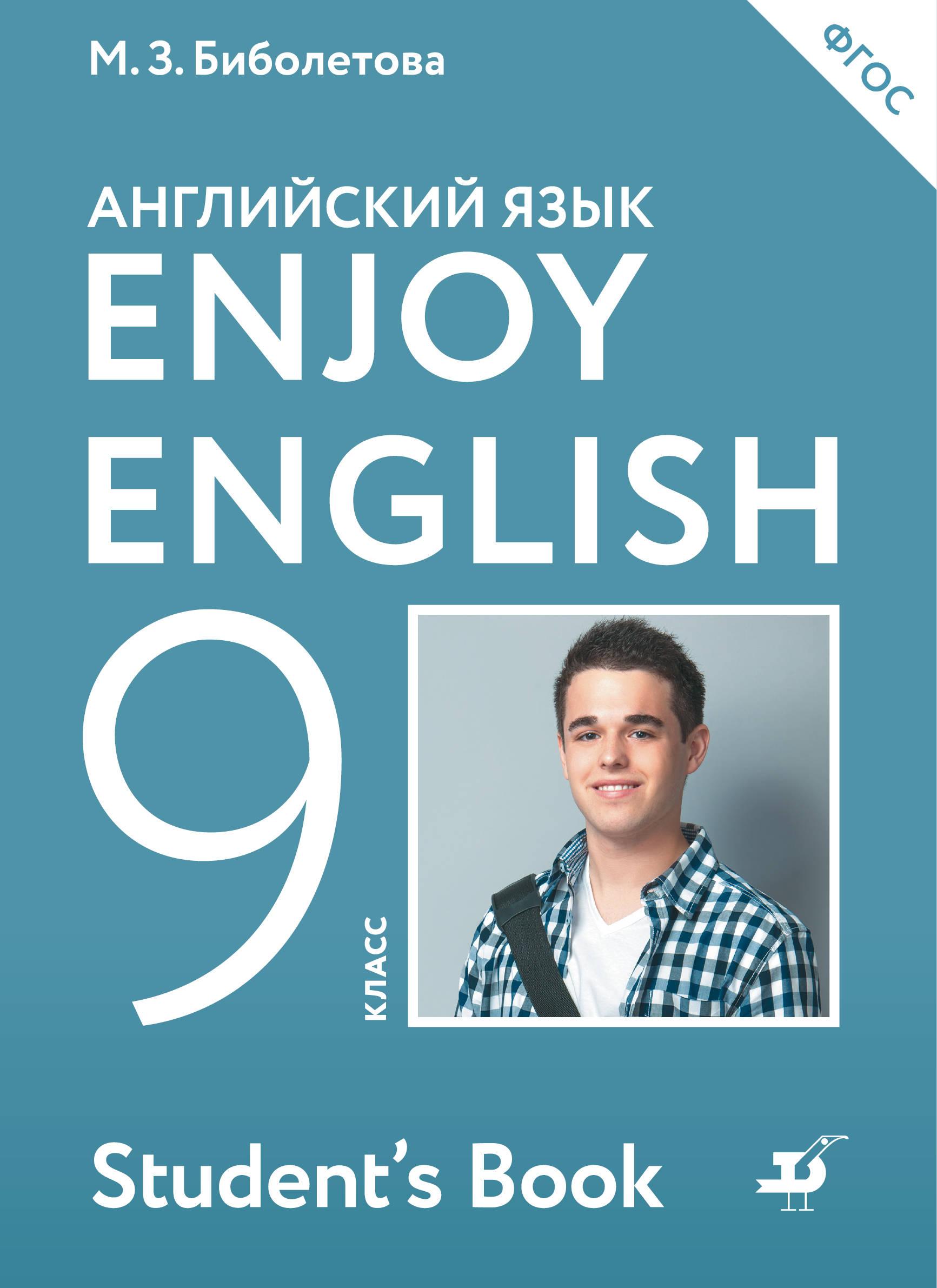 Enjoy English/Английский с удовольствием. 9 класс. Учебник, Биболетова Мерем Забатовна