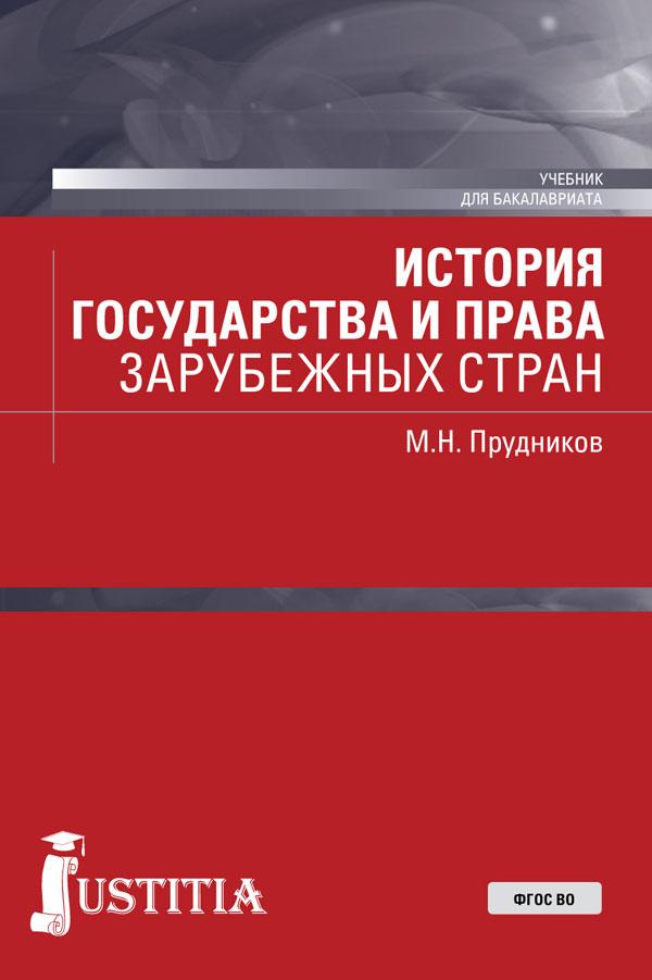 Неизвестен автор - учебник по теории государства и права.