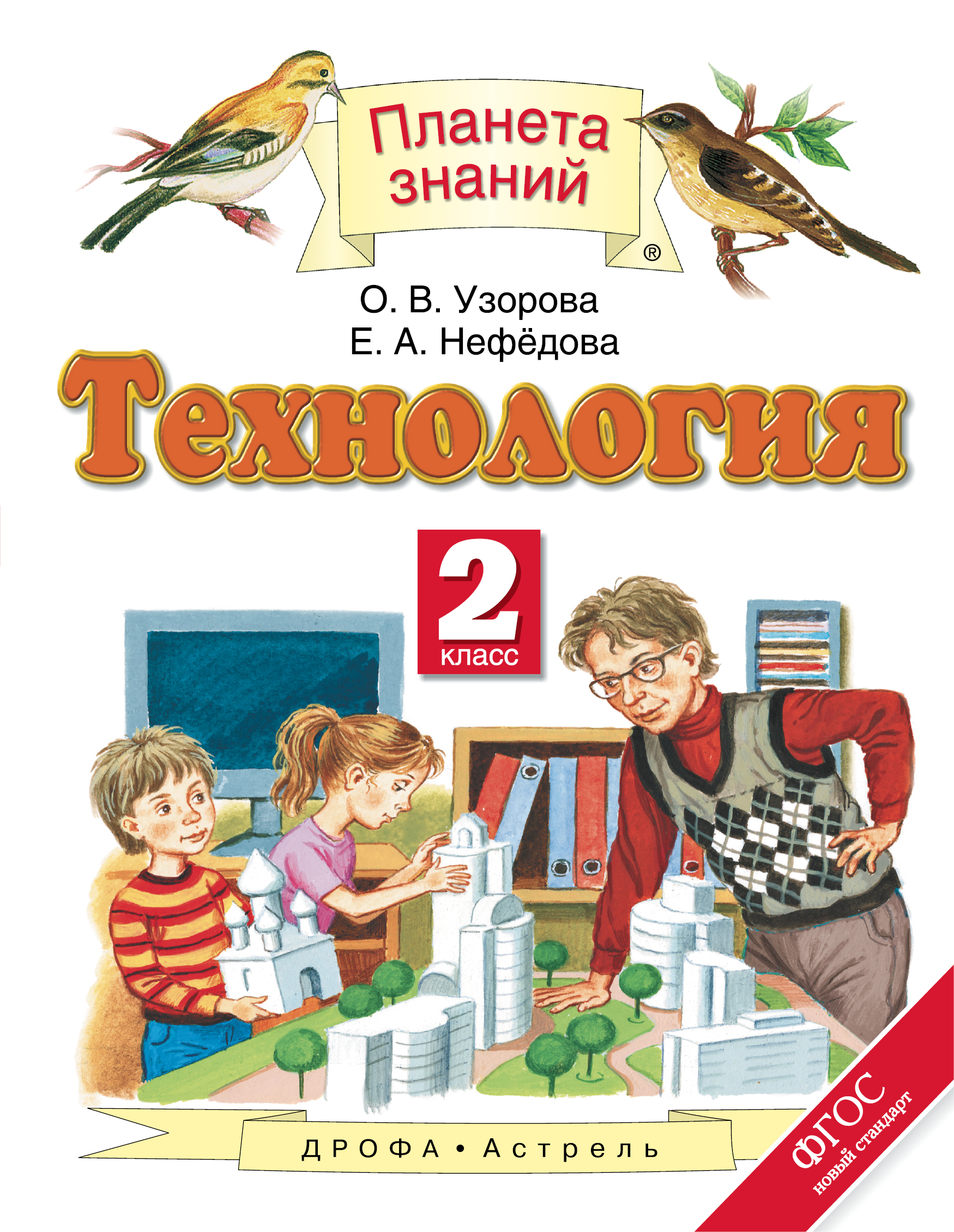 О. В. Узорова, Е. А. Нефедова Технология. 2 класс. Учебник о в узорова технология 4 класс учебник