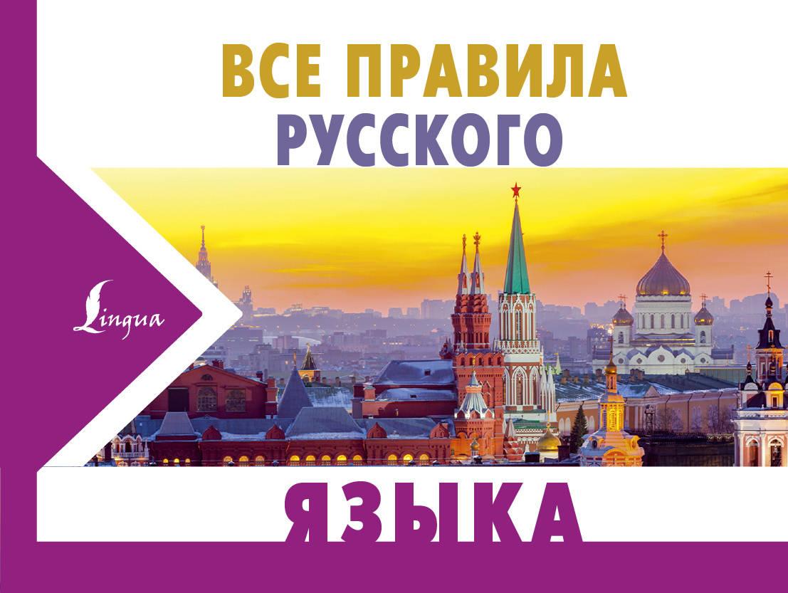 С. А. Матвеев Все правила русского языка