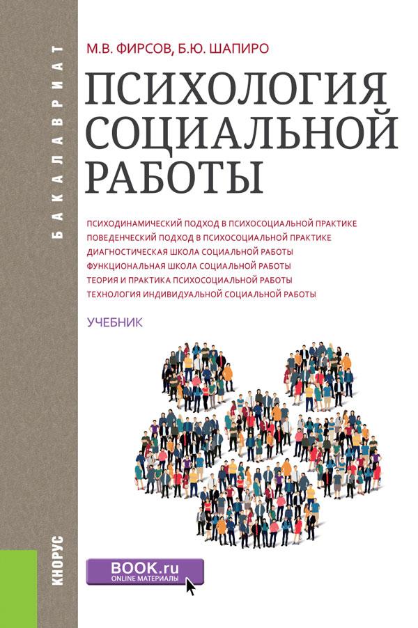 Психология социальной работы (для бакалавров)