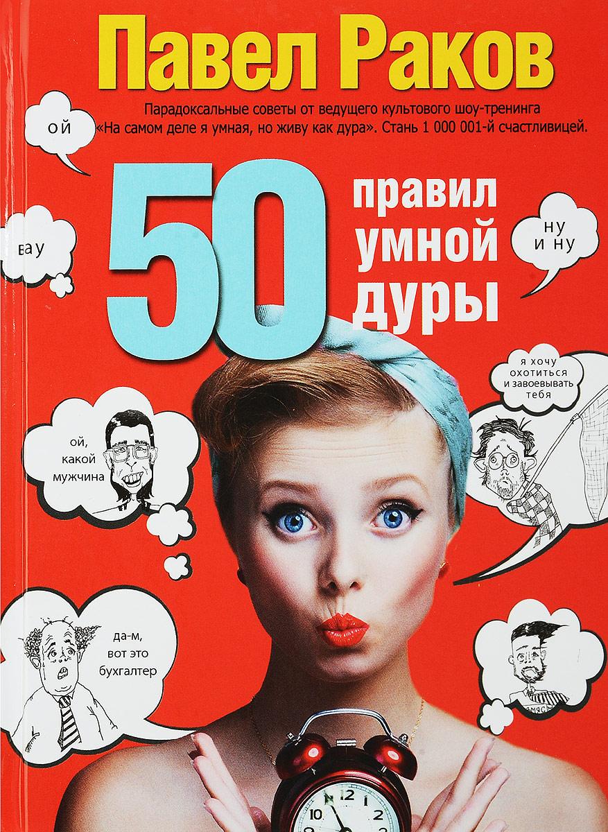 Павел Раков 50 правил умной дуры