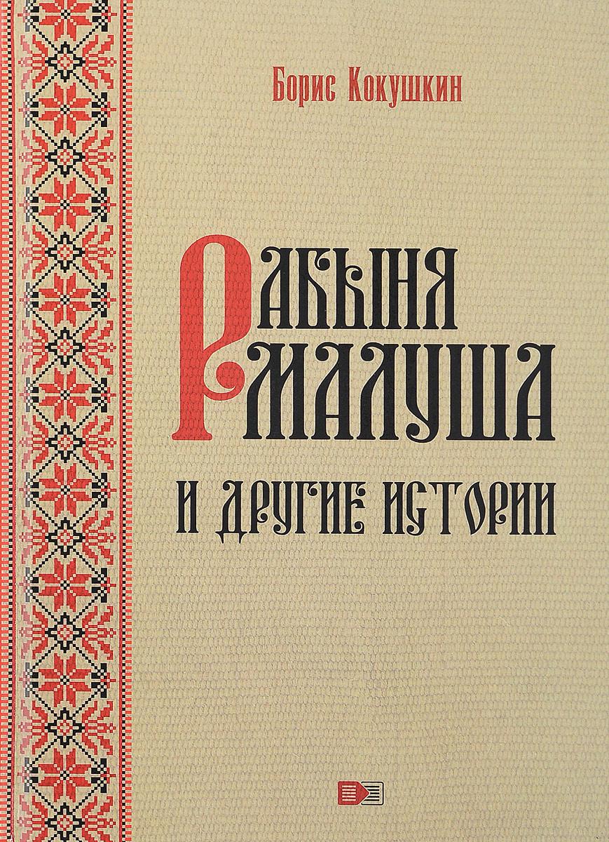 Рабыня Малуша и другие истории