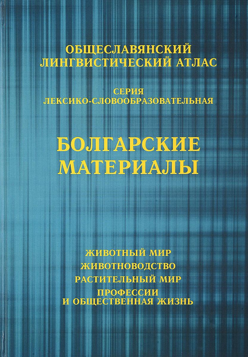 Общеславянский лингвистический атлас (ОЛА). Болгарские материалы. Том 1, 2, 3, 8