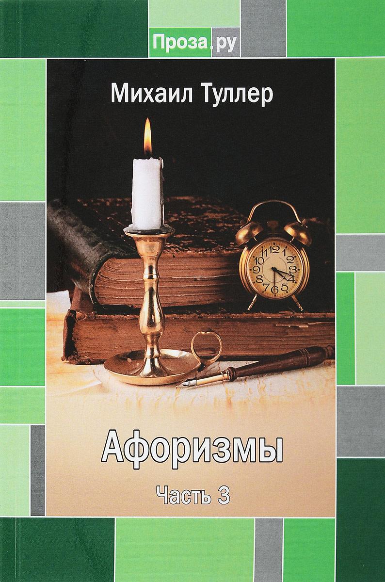 Михаил Туллер. Афоризмы. Часть 3