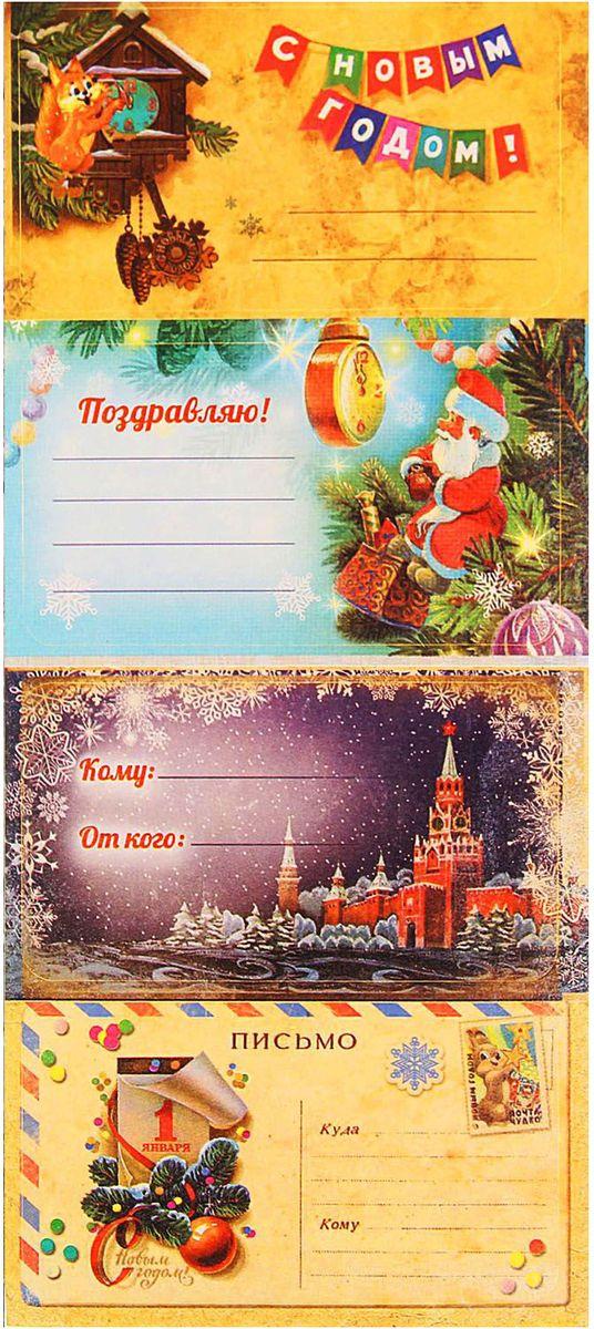 Стикеры на подарки Арт Узор Советские, 4 шт1119256Подпишите подарки с помощью специальных праздничных наклеек Арт Узор Советские. В набор входят четыре изображения с клеевым слоем, благодаря которому элементы без труда крепятся к любой поверхности. Огромным плюсом этого изделия являются специальные поля для заметок. Вам осталось лишь написать имя получателя, и можно смело вручать подарок! Размер бумажной подложки: 17 x 7,5 см.
