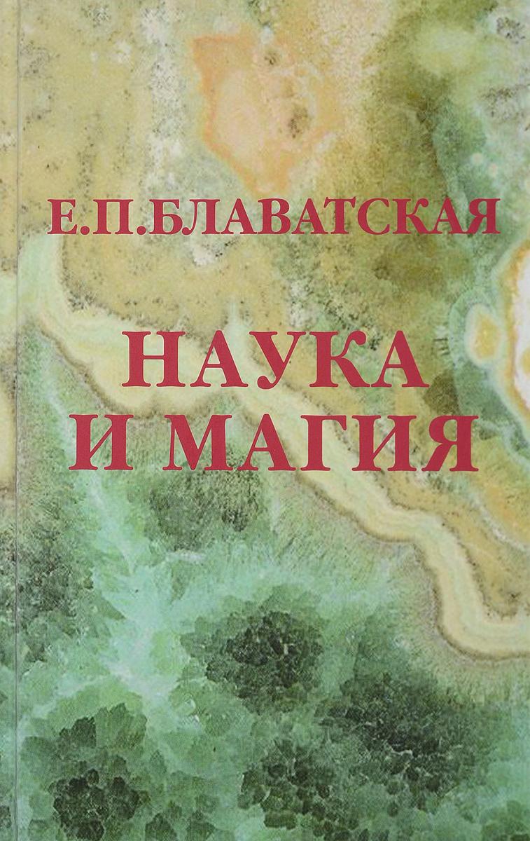 Е. П. Блаватская Наука и магия е п блаватская религия мудрость