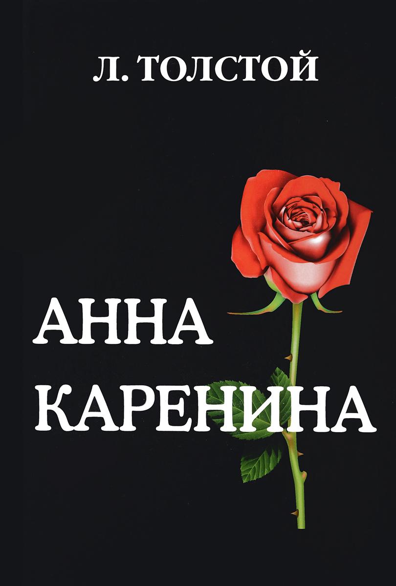 Л. Толстой Анна Каренина