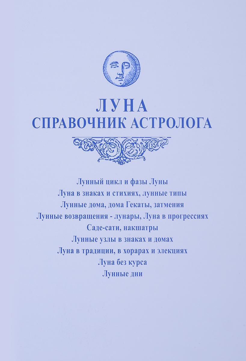 Zakazat.ru Луна. Справочник астролога