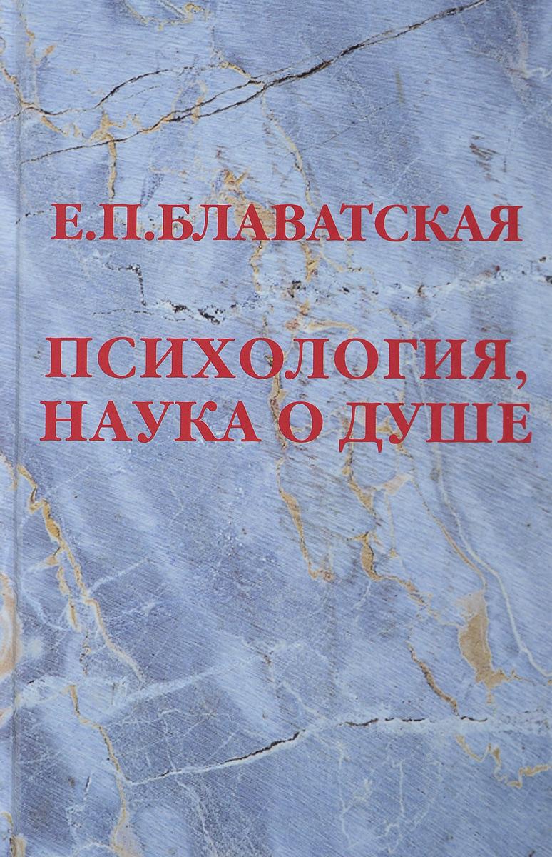 Е. П. Блаватская Психология, наука о душе е п блаватская религия мудрость