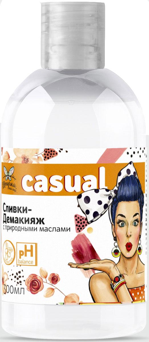 Штучка, та еще… Сливки для деликатного снятия макияжа, 300 мл venta сливки в москве