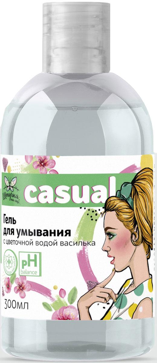 Штучка, та еще… Гель для умывания с цветочной водой василька, 300 мл4650001796561Гель разработан для ежедневного очищения нормальной и комбинированной кожи. Компоненты натурального увлажняющего фактора, входящие в состав геля способствуют естественному удержанию влаги в эпидермисе, комплекс витаминов оказывает антиоксидантное и регенерирующее действие. Натуральная цветочная вода активно тонизирует и освежает кожу. Регулярное применение очищающего геля обеспечит вашей коже тонус и комфорт 24 часа.