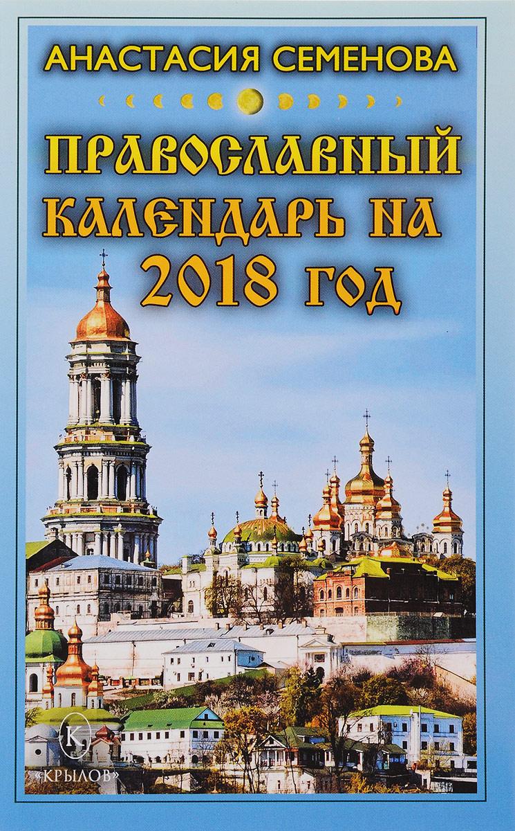 Анастасия Семенова Православный календарь на 2018 год анастасия семенова православный календарь на 2018 год