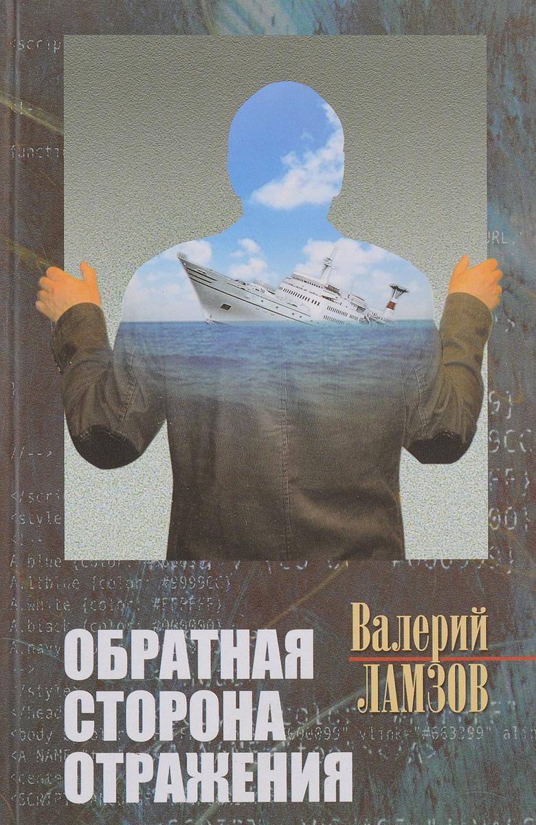 Обратная сторона отражения. Валерий Ламзов