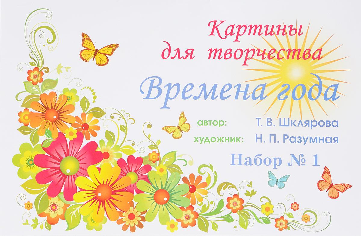 Т. В. Шклярова Картины для творчества. Времена года. Набор №1