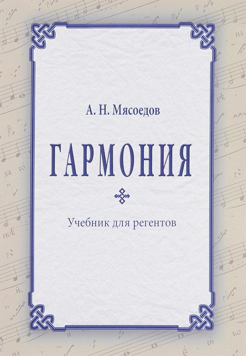 А. Н. Мясоедов Гармония. Учебник для регентов