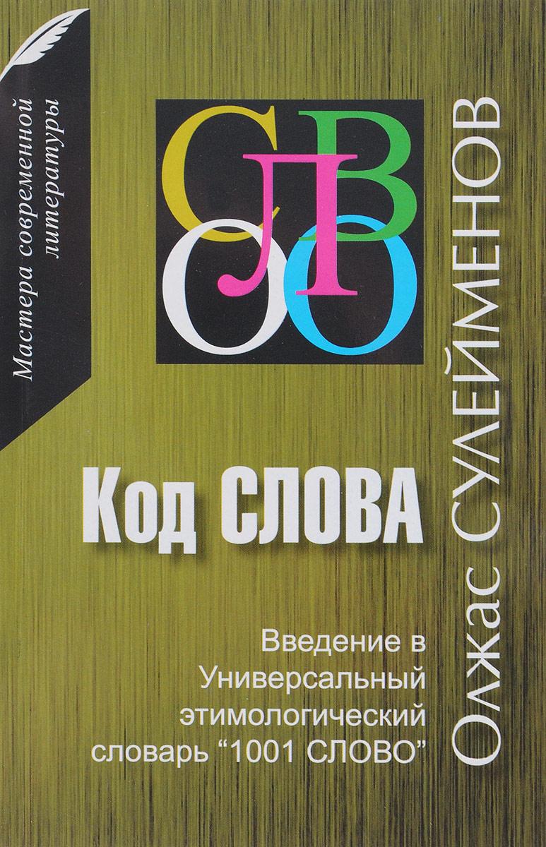 Олжас Сулейменов Код слова павел федоров аз и ферт или свадьба с вензелями водевиль